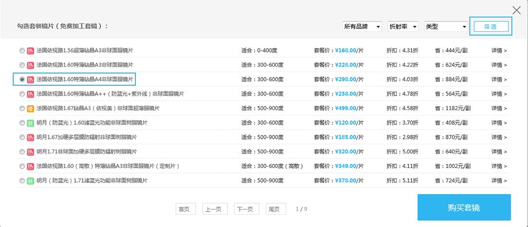 亚虎娱乐官网登入_配镜流程