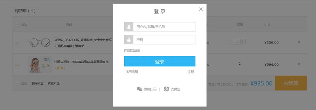 亚虎娱乐中心pt_配镜流程