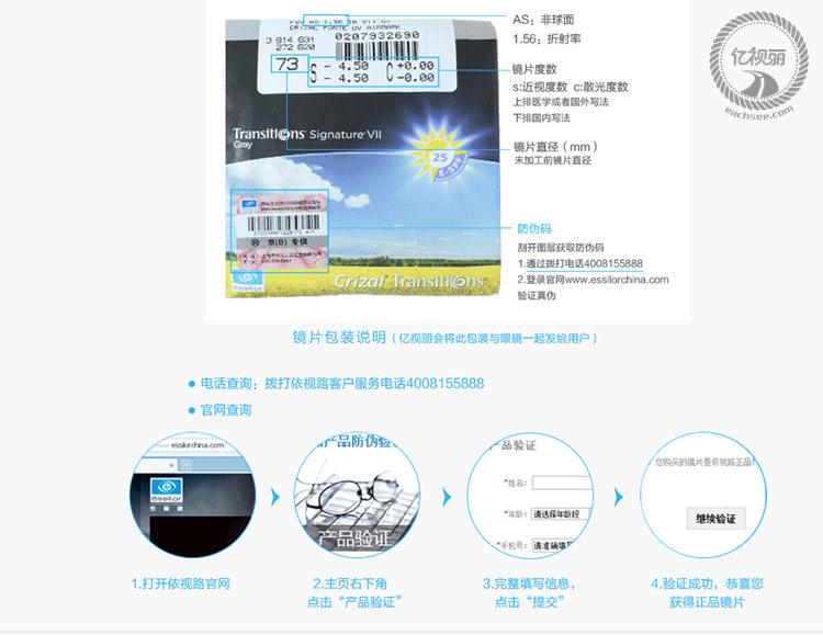 亚虎娱乐官网登入_依视路眼镜片 依视路正品眼镜片