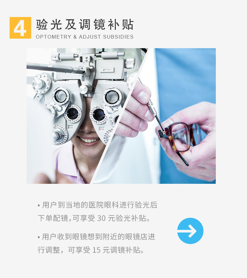 亚虎娱乐手机网页版_网上配镜 五大保障
