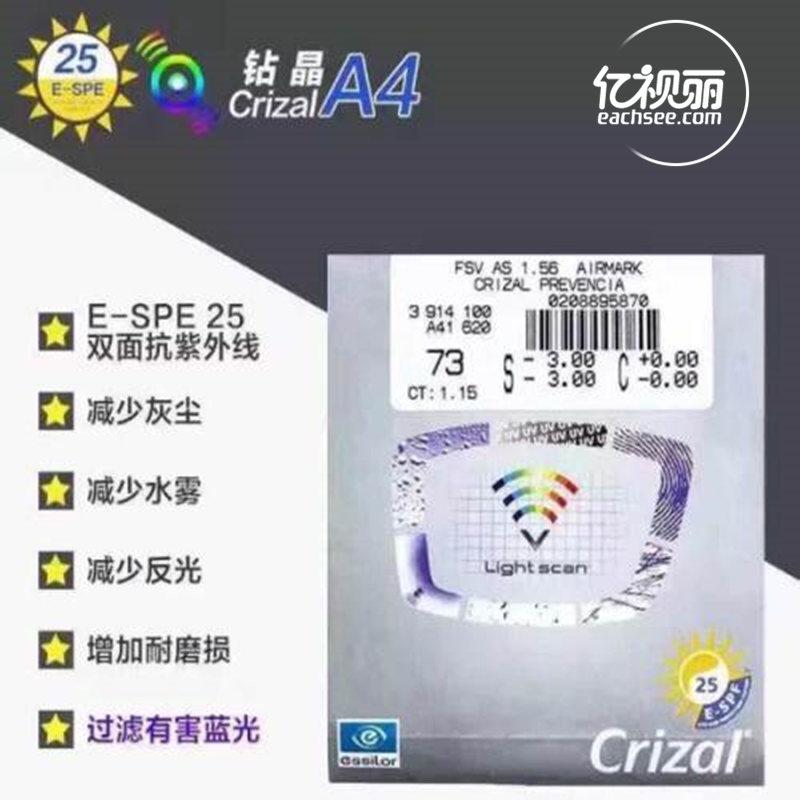亚虎娱乐官网登入_依视路镜片 依视路正品镜片