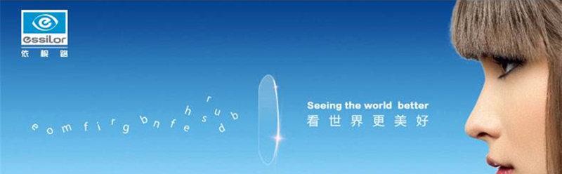 亚虎娱乐手机网页版_依视路眼镜片 依视路正品眼镜片