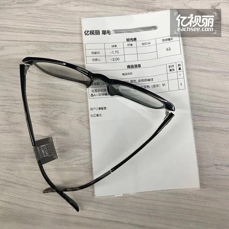 让近视镜、墨镜合二为一的眼镜,依视路全视线变色镜片你值得拥有