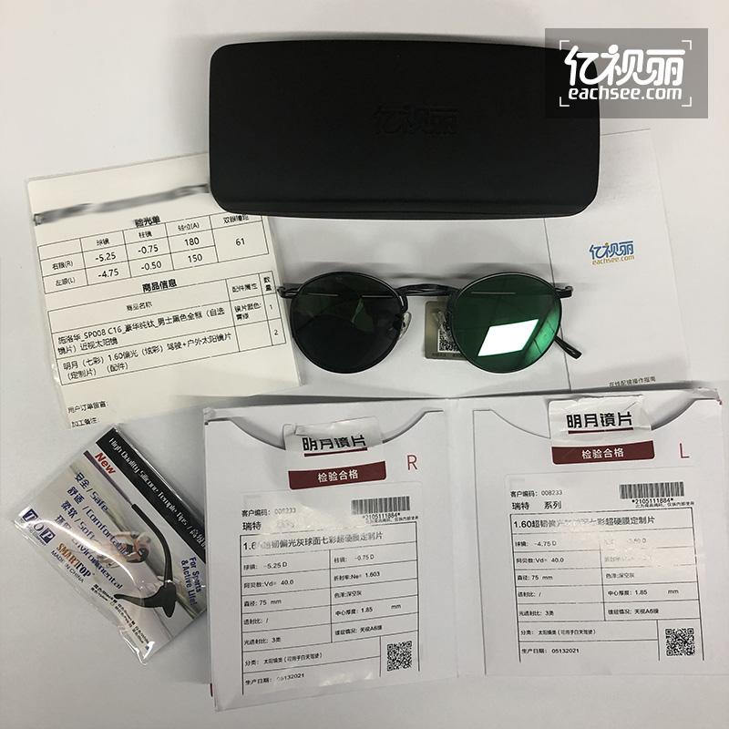「专题」烈日炎炎更要保护双眼,明月偏光炫彩镜片,一副眼镜解决双重问题