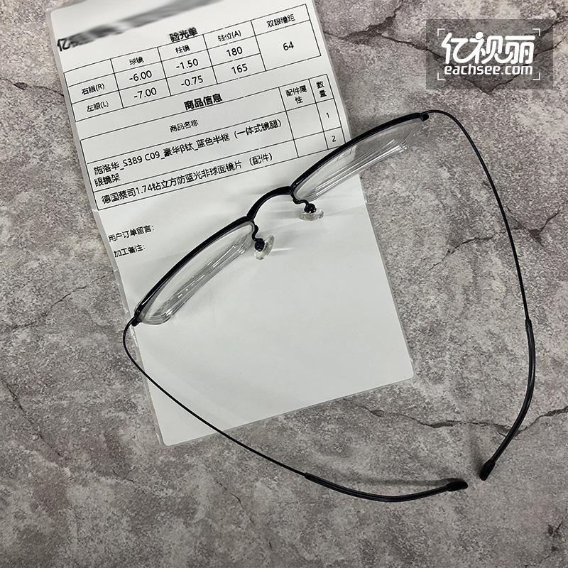 理工糙男和精致老公之间就差这一副配备蔡司防蓝光镜片的施洛华眼镜