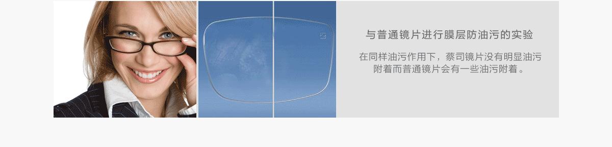 亚虎娱乐中心pt_亚虎娱乐手机网页版_亚虎娱乐官网登入_蔡司A系列镜片