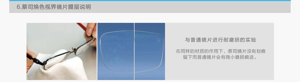 亚虎娱乐官网登入_蔡司焕色视界系列镜片
