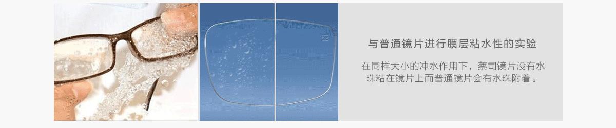亚虎娱乐中心pt_亚虎娱乐手机网页版_亚虎娱乐官网登入_蔡司焕色视界系列镜片