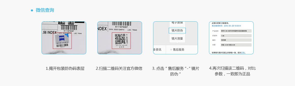 亚虎娱乐中心pt_亚虎娱乐手机网页版_亚虎娱乐官网登入_蔡司镜片防伪