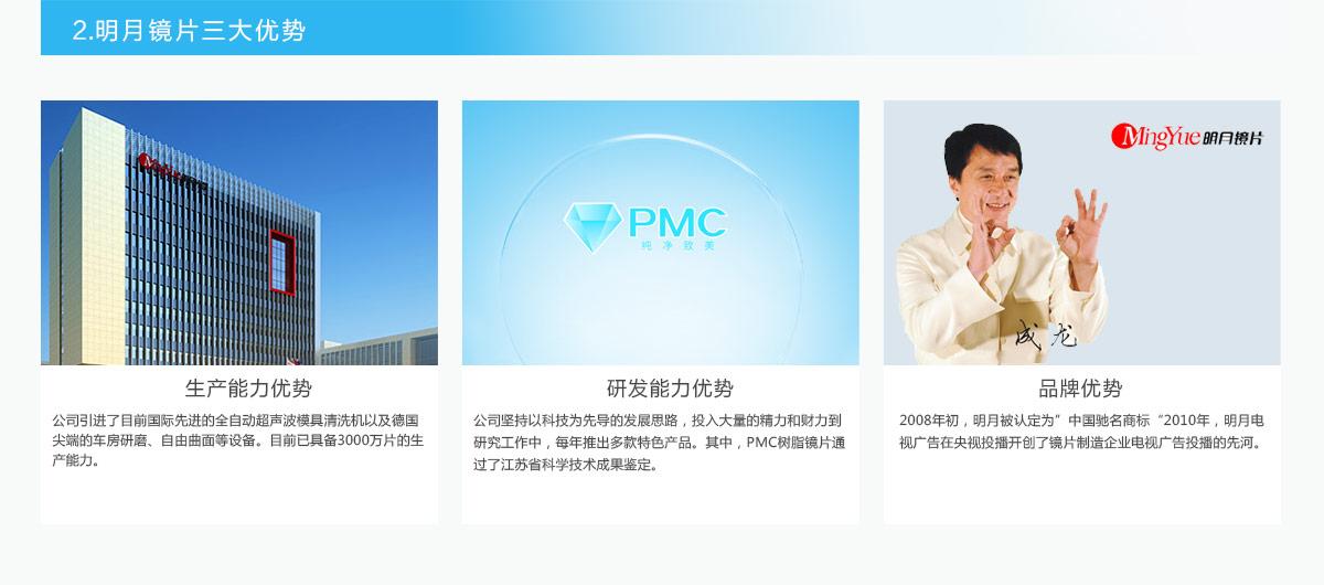 亚虎娱乐官网登入_明月超韧眼镜片
