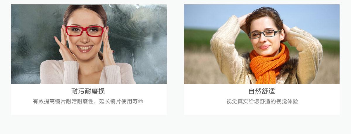 亚虎娱乐手机网页版_明月超韧眼镜片