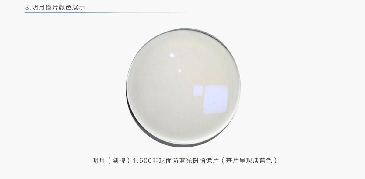 亚虎娱乐中心pt_明月防蓝光+抗疲劳镜片
