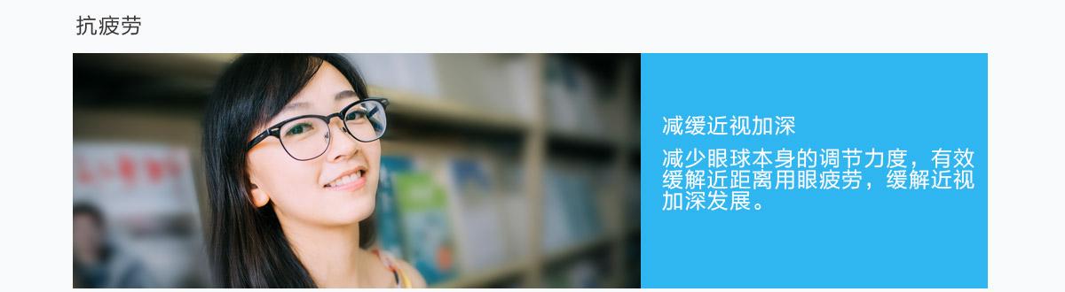 亚虎娱乐中心pt_亚虎娱乐手机网页版_亚虎娱乐官网登入_明月防蓝光+抗疲劳镜片