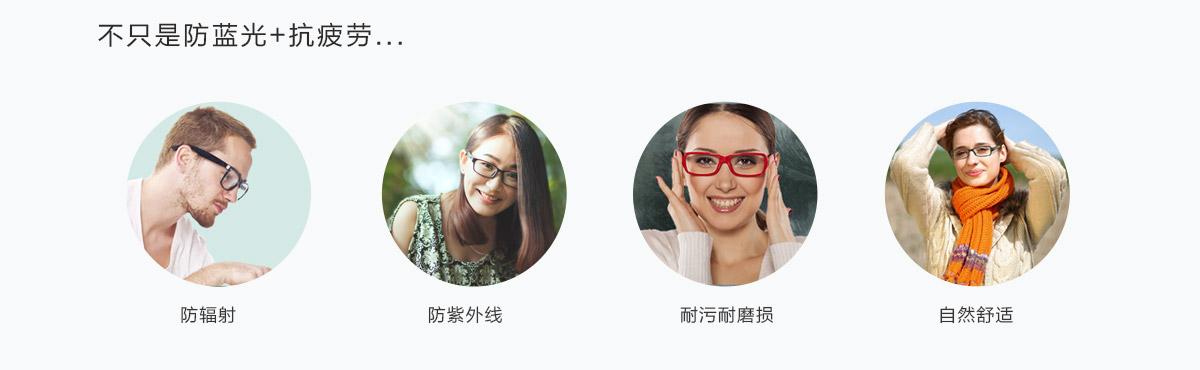 亚虎娱乐官网登入_明月防蓝光+抗疲劳镜片