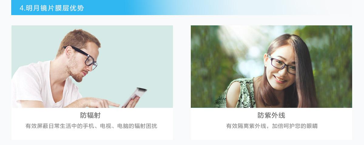 亚虎娱乐中心pt_明月镜片