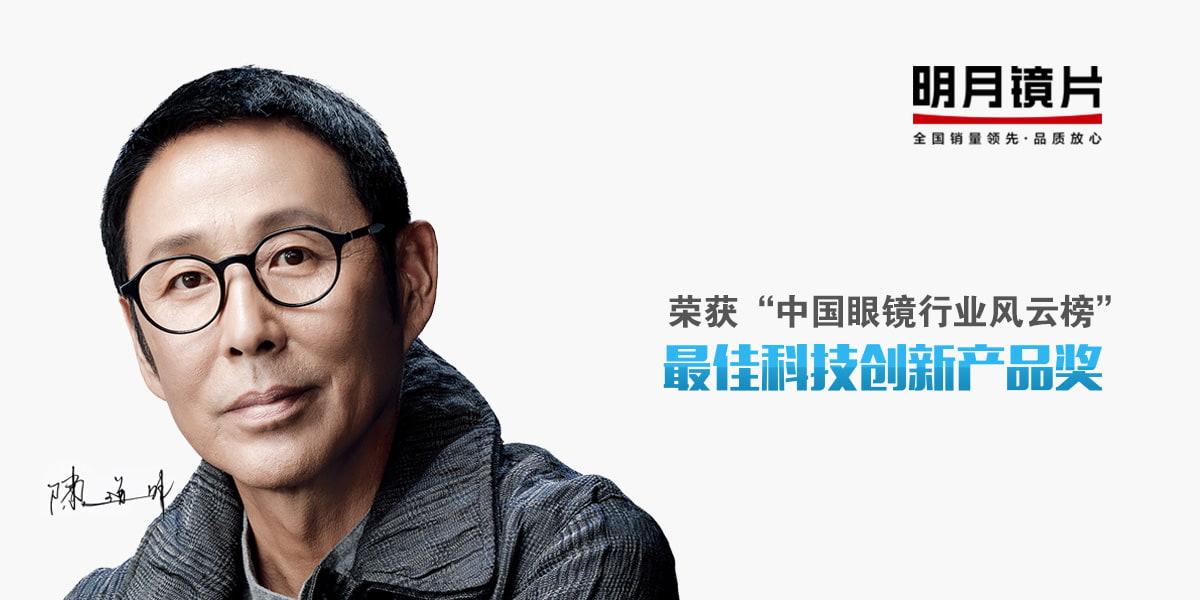 亚虎娱乐官网登入_明月剑牌眼镜片