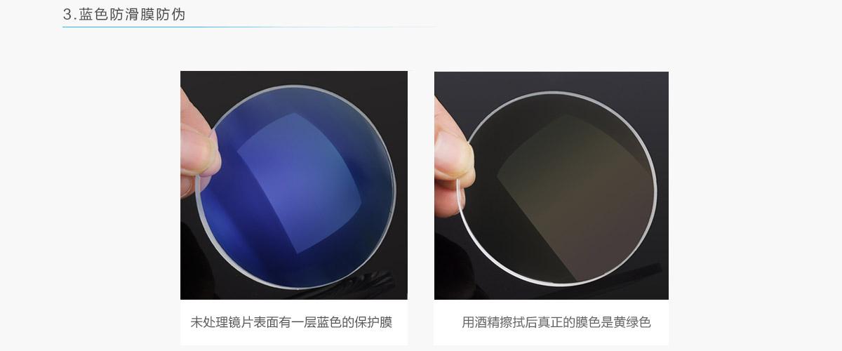 亚虎娱乐官网登入_依视路钻晶A++镜片