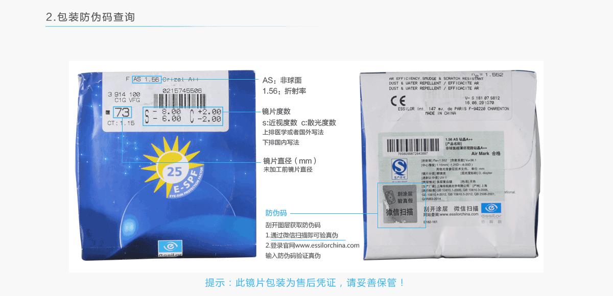 亚虎娱乐中心pt_依视路钻晶A++镜片